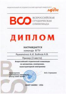 Всероссийская студенческая олимпиада 1