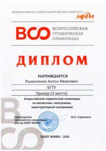 Всероссийская студенческая олимпиада 2