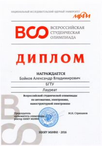 Всероссийская студенческая олимпиада 3